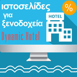 ιστοσελίδες για ξενοδοχεία